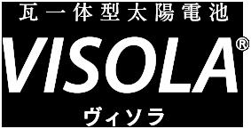 瓦一体型太陽電池 VISOLA ヴィソラ